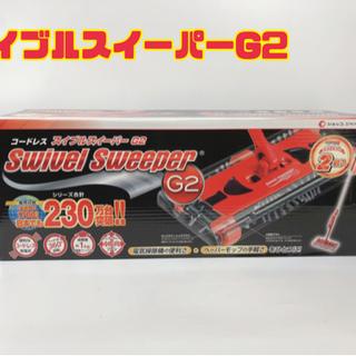 スイブルスイーパーG2 【i3-108】