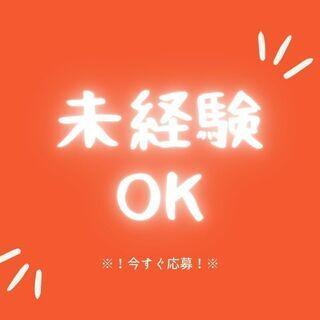 \!未経験OK × 給与ソク払いOK !/仕分け作業スタッフ!!...