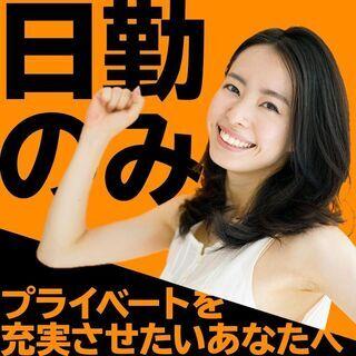 車輌部品の加工作業【日勤のみ!土日休み!】【時給1350円~!】