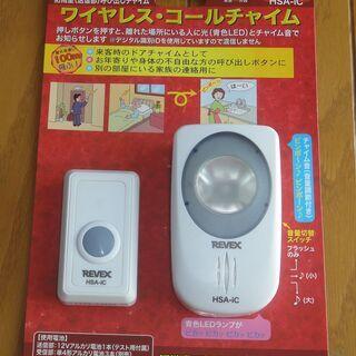 ワイヤレス・コールチャイム 防雨型 HSA-iC リーベックス ...