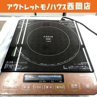 日立  IHクッキングヒーター 1口コンロ 2017年製 HIT...