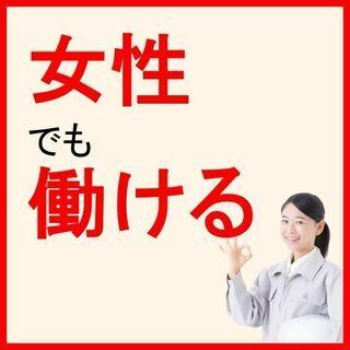 【福知山市】単独作業☆マイペースにお仕事OK/組立・検査 F-1...