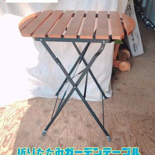 折りたたみガーデンテーブル【C6-108】