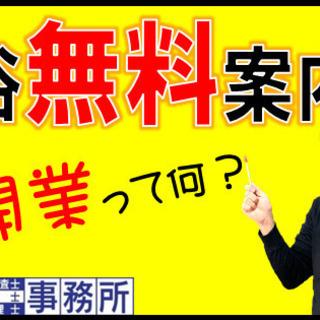 東京【風俗無料案内所】の開業って何?行政書士・司法書士・税理士の...