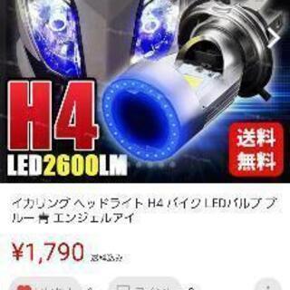 【ネット決済】H4 LEDヘッドライト 新品未使用