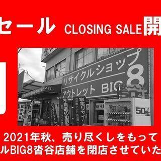 リサイクルショップBIG8沓谷閉店セール開催中‼2021年11月...