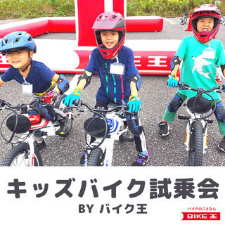 【参加無料】キッズバイク試乗会♪*11/06土-07日開催…