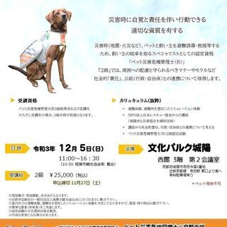 12月5日【防災セミナー】ペット災害危機管理士(R)2級講座 京...