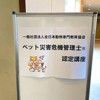 締切り間近!11月3日【防災セミナー】ペット災害危機管理士®4級と3級