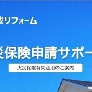 【鹿児島市】リフォームを考えている方!!