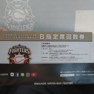 2021札幌ドーム ファイターズ戦 B指定席