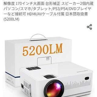 プロジェクター 新品未使用✨ 別売りHDMIケーブル付き 8000円