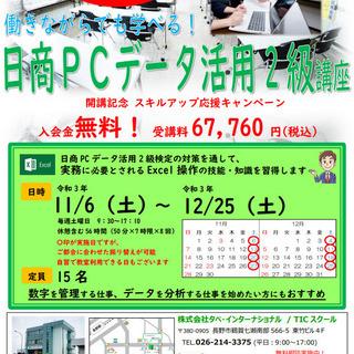 長野県産業人材カレッジ事業に認定されました