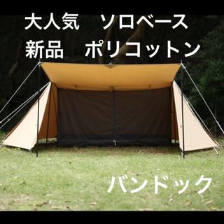 新品 軍幕 大人気 漢の憧れ バンドック ソロベースTC ポリコ...
