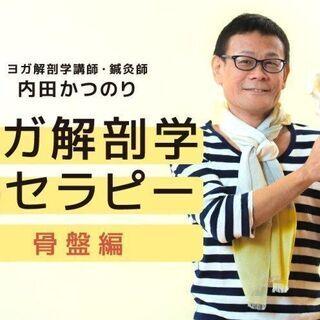 【オンライン】内田かつのり|ヨガ解剖学セラピー[ 骨盤 |基礎編...