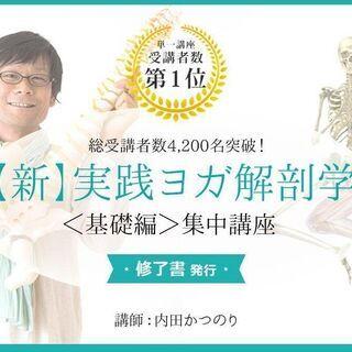 【新】実践ヨガ解剖学講座< 基礎編 >:集中講座(2021年10月)