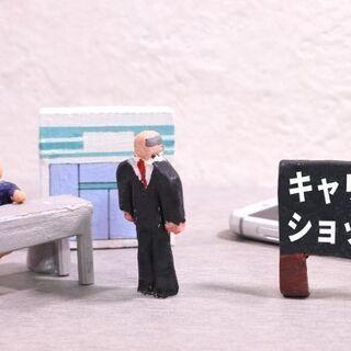 【経験者高待遇】携帯ショップスタッフ