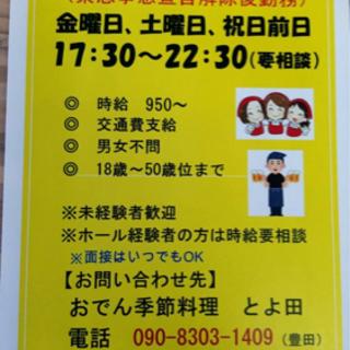 【北浦和駅から徒歩1分】居酒屋アルバイト募集!! 時給1,000円〜