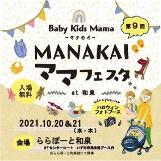 【入場無料】MANAKAIママフェスタ @ららぽーと和泉