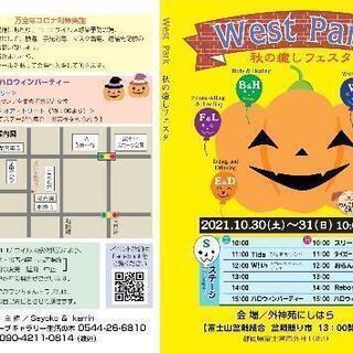 【秋のWest Parkフェスタ】10/30(日)31(土)ボラ...
