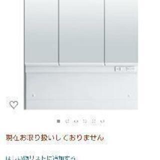 【ネット決済】洗面化粧台 MD7X2-753TYJU