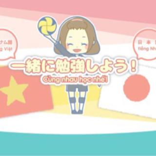 onlineで日本語教師と勉強しませんか?