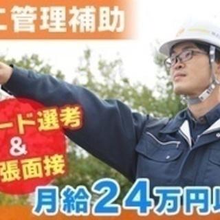 【ミドル・40代・50代活躍中】施工管理補助/工事現場の監督補助...