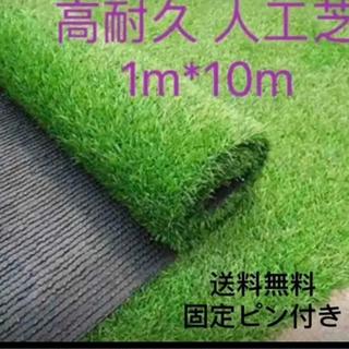 【ネット決済・配送可】人工芝 ロール リアル 1m×10m 芝丈...
