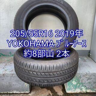 工賃込み 205/55R16 横浜 バリ山タイヤ 2本