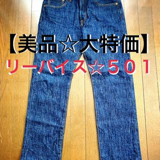 【美品☆特価】Levis リーバイス 501 ストレート ジーン...