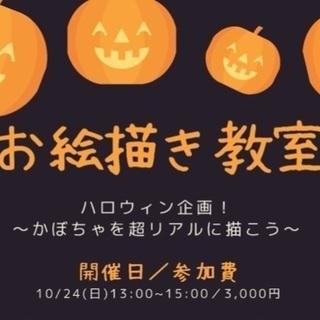 【お絵描き教室】野菜のデッサン!かぼちゃをリアルに描こう!