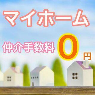 🔶仲介手数料無料0円専門店🔶物件送るだけ🔶新築🔶中古🔶🏠