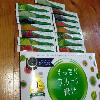 ①本日限定❣FABIUSすっきりフルーツ青汁15袋1000円