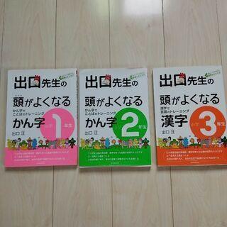 出口先生の頭がよくなる漢字 1年〜3年 未使用