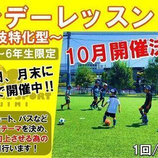 本日10月9日!単発サッカー教室開催決定★子供たちのレベルアップ...