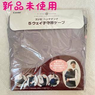 新品 コンビ ニンナナンナ 5WAY 子守帯 ケープ 抱っこ紐 ...