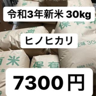 令和3年 新米 30kg ヒノヒカリ