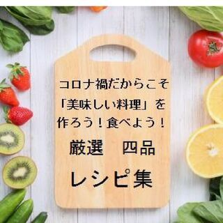 WITHコロナの家庭料理を応援する料理教室の開催