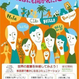 【11/14日】無料オンライン講座『世界の言葉を体感してみよう!』
