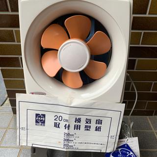 【ネット決済】未使用 換気扇