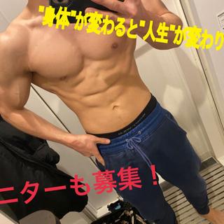 """大阪府内でパーソナルトレーニング 初回60分""""無料""""!"""