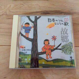 日本のうたこころの歌 創刊号のCD 中古品