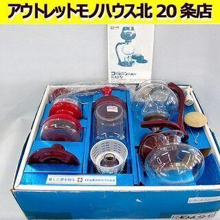 サイフォン コーヒーメーカー ハリオ 保管品 SA7型  …