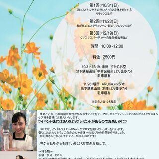 Beauty&Yoga event  〜ビューティー&ヨガイベント〜