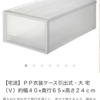 【ネット決済】無印良品 PP衣装ケース引出式・大 3個セット