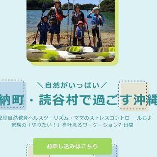 ★沖縄家族旅行モニター募集8割補助★託児型自然教育&ヘルスツーリ...
