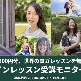 【9,900円分無料体験】ヨガレッスンモニター10名募集!…