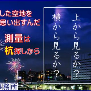 東京【埋もれたコン杭、上から見るか?横から見るか?】土地測量は杭...
