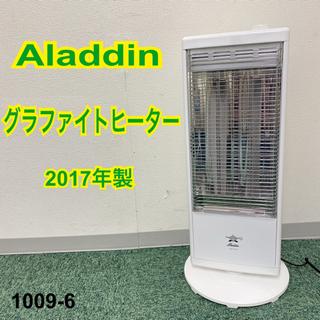 【ご来店限定】*アラジン 遠赤外線グラファイトヒーター  201...