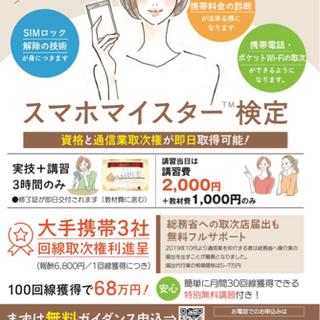 11/28日 スマホマイスター検定 春日部市民文化会館で開催